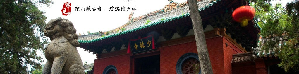 郑州到少林寺一日游