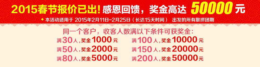2015春节报价已出!