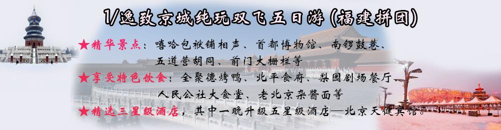 厦门到北京双飞五日游