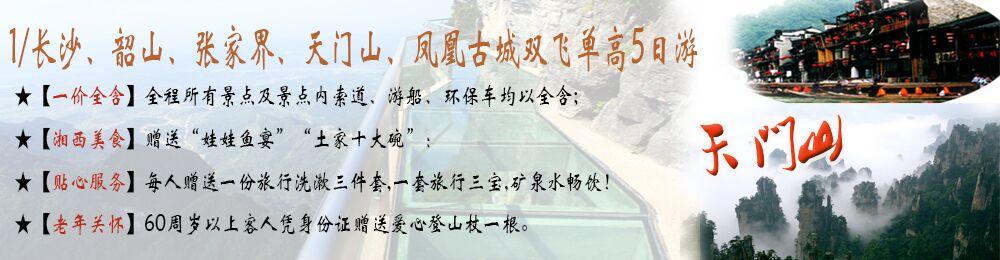 长沙韶山张家界凤凰双飞单高五日