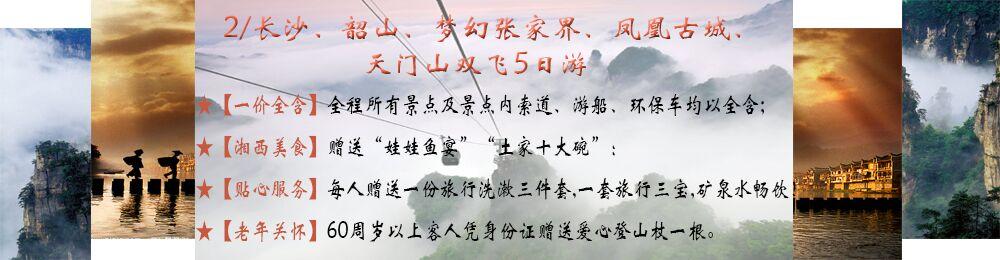 长沙韶山张家界凤凰双飞五日