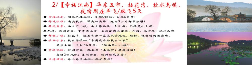 中华东、拈花湾、夜宿乌镇西栅