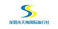 深圳市天海国际旅行社