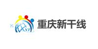 重庆新干线国际旅行社有限公司