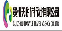 贵州天悦旅行社有限公司(厦门)