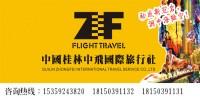 桂林中飞国际旅行社有限公司