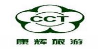 泰宁县金湖康辉旅行社有限公司
