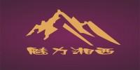 福建魅力湘西旅行社有限公司