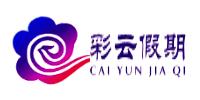 深圳市彩云国际旅行社有限公司