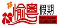 广州东方国际旅行社有限公司(福建办事处)