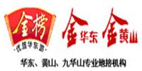 杭州金榜旅行社有限公司(厦门分公司)
