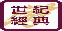 北京世纪经典旅行社有限责任公司
