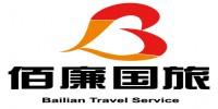 厦门佰廉国际旅行社有限公司