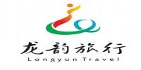 重庆龙韵旅行社有限公司