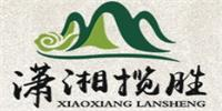 湖南纳百利国际旅行社有限公司.