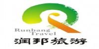 四川润邦国际旅行社有限公司厦门分公司