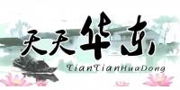 南京大华国旅厦门分公司