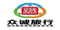 福建笨游国际旅行社有限公司