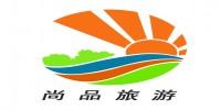 山西太平洋国际旅行社有限公司厦门分公司
