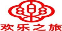 苏州市乐乡国际旅行社有限公司