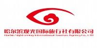 哈尔滨观光国际旅行社 有限公司