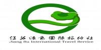 江苏绿色国际旅行社有限公司