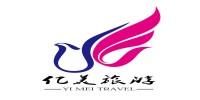 呼和浩特市亿美旅行社有限责任公司