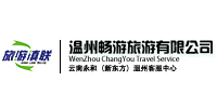 温州畅游旅游有限公司